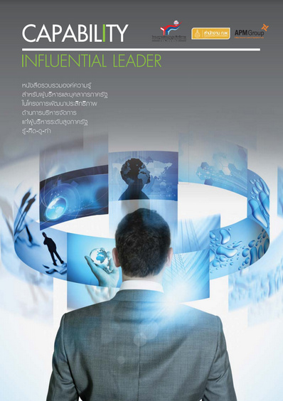 Cover--v08--I-Influential Leader