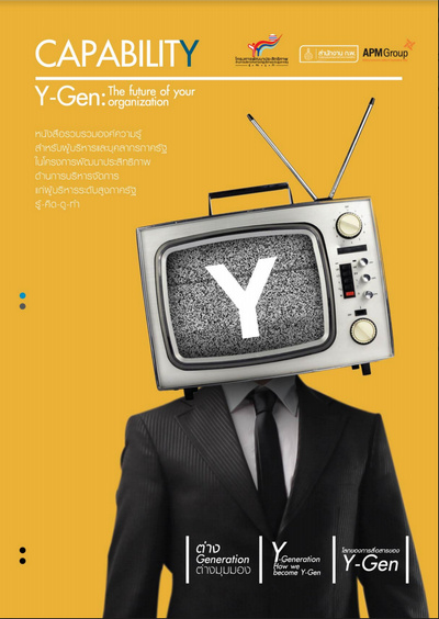 Cover--v10--Y-Y-Gen _ the future of your organization
