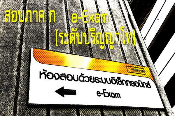รับสมัครสอบภาค ก ระดับปริญญาโท ด้วยระบบอิเล็กทรอนิกส์ (e-Exam)
