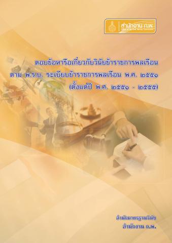ตอบข้อหารือวินัยข้าราชการ พ.ศ. 2551-2555