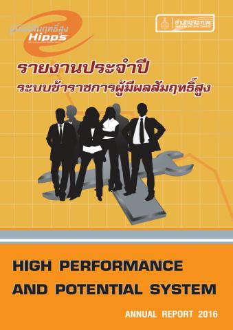 รายงานประจำปีระบบข้าราชการผู้มีผลสัมฤทธิ์สูง ประจำปีงบประมาณ 2559