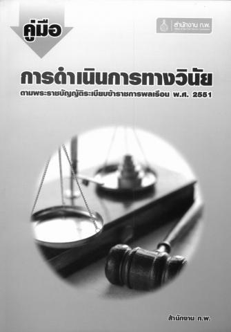 การดำเนินการทางวินัยตามพระราชบัญญัติระเบียบข้าราชการพลเรือน พ.ศ. 2551
