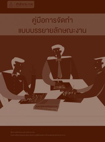 คู่มือการจัดทำแบบบรรยายลักษณะงาน (เผยแพร่ พ.ศ. 2553)
