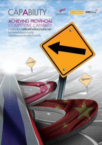 Cover--v04--A-Achieving Provincial competitive capability