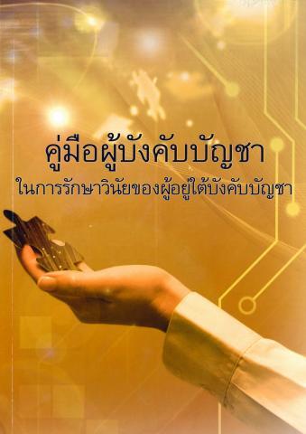 ปก-ocsc-book-2557-- คู่มือผู้บังคับบัญชาในการรักษาวินัยของผู้อยู่ใต้บังคับบัญชา