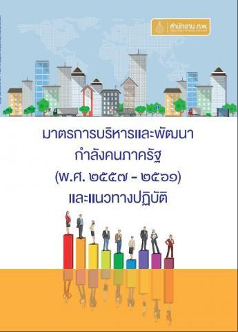 มาตรการบริหารและพัฒนากำลังคนภาครัฐ (2557 - 2561)
