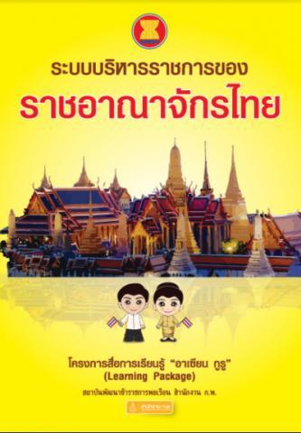 ระบบบริหารราชการของราชอาณาจักรไทย