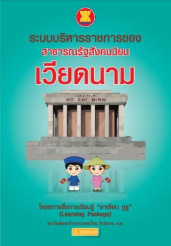 ระบบบริหารราชการของสาธารณรัฐสังคมนิยมเวียดนาม