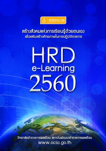 cover hrd-e_learning 2560
