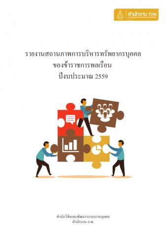 รายงานสถานภาพการบริหารทรัพยากรบุคคลของข้าราชการพลเรือน ปีงบประมาณ 2559 (เผยแพร่ 2560)