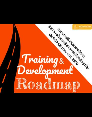 HiPPS : Training & Development Roadmap 2560