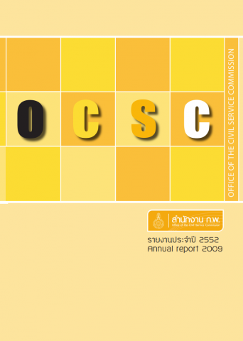 รายงานประจำปี 2552 สำนักงาน ก.พ. (เผยแพร่ 2553)