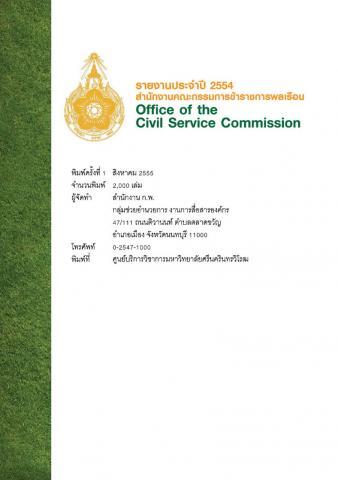 รายงานประจำปี 2554 สำนักงาน ก.พ. (เผยแพร่ 2555)