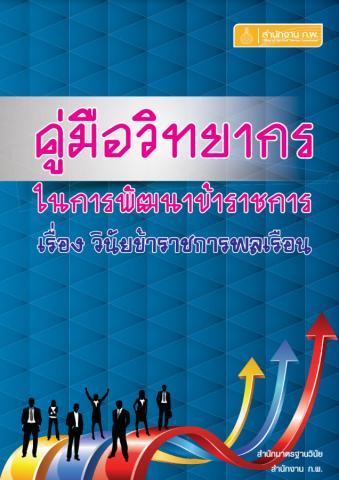 ปก: คู่มือวิทยากรในการพัฒนาข้าราชการ เรื่อง วินัยข้าราชการพลเรือน (เผยแพร่ 2559)