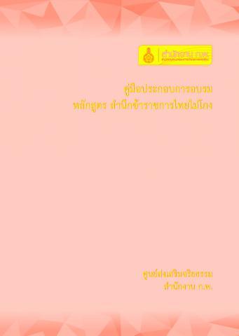 ocsc-manual-2559-คู่มือประกอบการอบรม-หลักสูตร-สำนึกข้าราชการไทยไม่โกง
