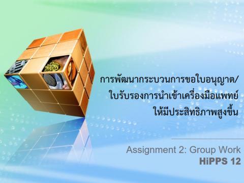 ขอเสนอเชิงยุทธศาสตร์ของ HiPPS รุ่นที่ 12 กลุ่มที่ 4 : การพัฒนากระบวนการขอใบอนุญาตใบรับรองการนำเข้าเครื่องมือแพทย์ให้มีประสิทธิภาพสูงขึ้น