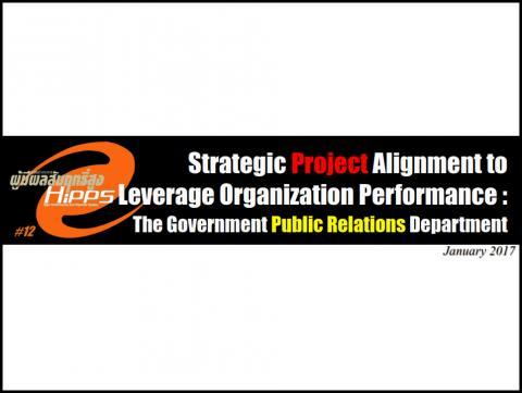 ขอเสนอเชิงยุทธศาสตร์ของ HiPPS รุ่นที่ 12 กลุ่มที่ 6 : Strategic Project Alignment to Leverage Organization Performance - Public Relations Department