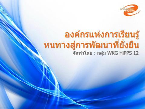 ขอเสนอเชิงยุทธศาสตร์ของ HiPPS รุ่นที่ 12 กลุ่มที่ 7 : องค์กรแห่งการเรียนรู้ (Learning Organization)