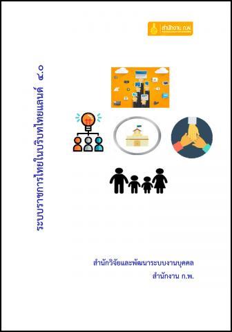 ปก: ระบบราชการไทยในบริบทไทยแลนด์ 4.0