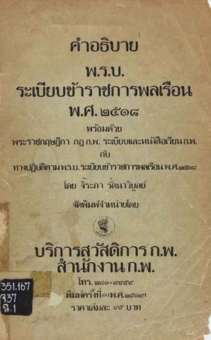 คำอธิบาย พ.ร.บ. ระเบียบข้าราชการพลเรือน พ.ศ. 2518 พร้อมด้วยระเบียบและหนังสือเวียนที่เกี่ยวข้อง (เผยแพร่ 2519)