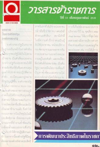 วารสารข้าราชการ ปีที่ 33 ฉบับที่ 2 พ.ศ. 2531