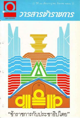 วารสารข้าราชการ ปีที่ 33 ฉบับที่ 6 พ.ศ. 2531