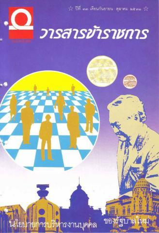 วารสารข้าราชการ ปีที่ 33 ฉบับที่ 7 พ.ศ. 2531
