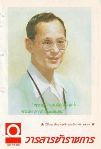 วารสารข้าราชการ ปีที่ 33 ฉบับที่ 8 พ.ศ. 2531