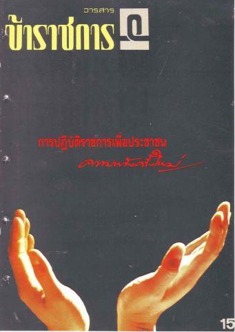 วารสารข้าราชการ ปีที่ 34 ฉบับที่ 3 พ.ศ. 2532