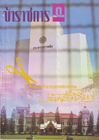 วารสารข้าราชการ ปีที่ 35 ฉบับที่ 1 พ.ศ. 2533
