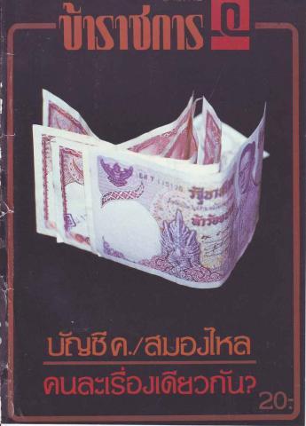 วารสารข้าราชการ ปีที่ 36 ฉบับที่ 2 พ.ศ. 2534