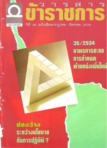 วารสารข้าราชการ ปีที่ 36 ฉบับที่ 4 พ.ศ. 2534