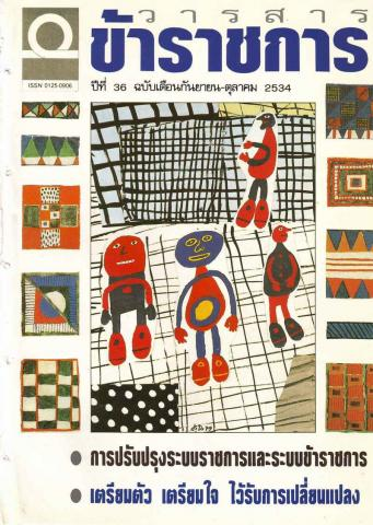 วารสารข้าราชการ ปีที่ 36 ฉบับที่ 5 พ.ศ. 2534