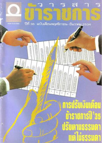 วารสารข้าราชการ ปีที่ 36 ฉบับที่ 6 พ.ศ. 2534