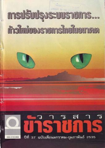 วารสารข้าราชการ ปีที่ 37 ฉบับที่ 1 พ.ศ. 2535