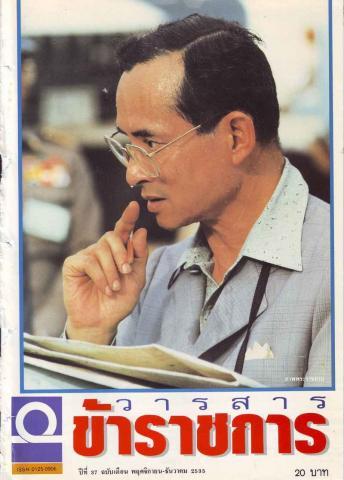 วารสารข้าราชการ ปีที่ 37 ฉบับที่ 6 พ.ศ. 2535