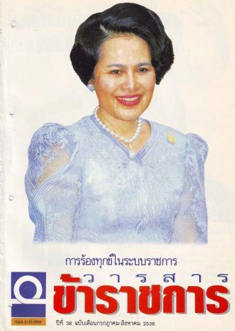วารสารข้าราชการ ปีที่ 38 ฉบับที่ 4 พ.ศ. 2536
