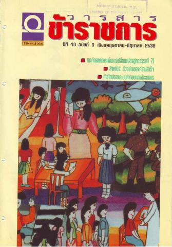 วารสารข้าราชการ ปีที่ 40 ฉบับที่ 3 พ.ศ. 2538