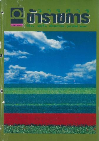 วารสารข้าราชการ ปีที่ 41 ฉบับที่ 1 พ.ศ. 2539