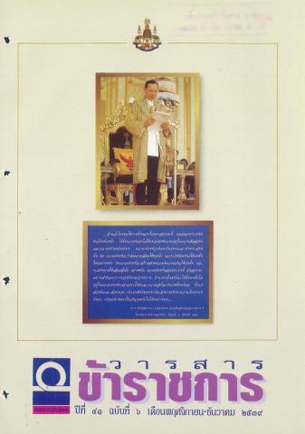 วารสารข้าราชการ ปีที่ 41 ฉบับที่ 6 พ.ศ. 2539