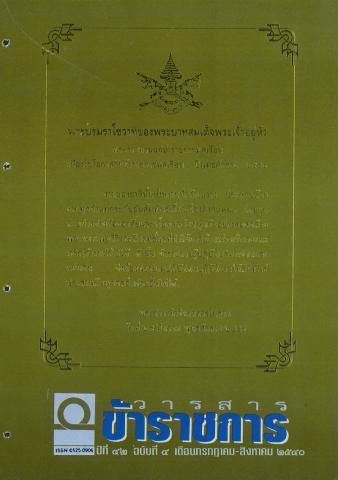 วารสารข้าราชการ ปีที่ 42 ฉบับที่ 4 พ.ศ. 2540