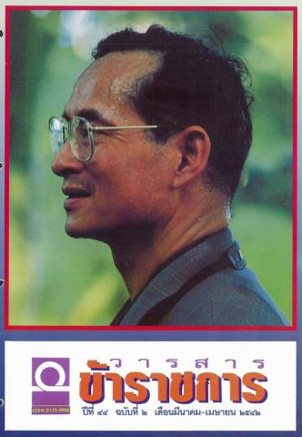 วารสารข้าราชการ ปีที่ 44 ฉบับที่ 2 พ.ศ. 2542