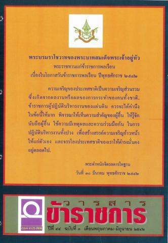 วารสารข้าราชการ ปีที่ 44 ฉบับที่ 3 พ.ศ. 2542