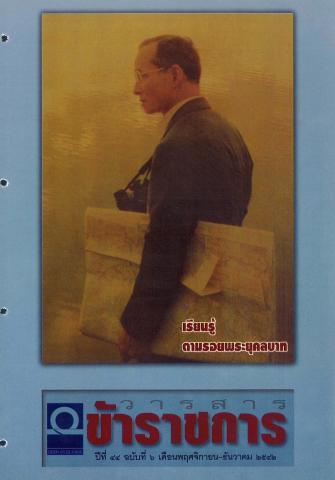 วารสารข้าราชการ ปีที่ 44 ฉบับที่ 6 พ.ศ. 2542