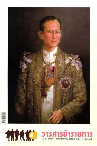 วารสารข้าราชการ ปีที่ 53 ฉบับที่ 6 พ.ศ. 2551