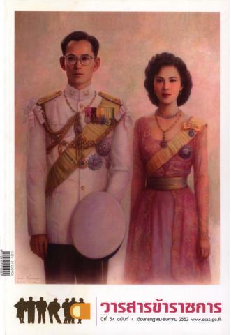 วารสารข้าราชการ ปีที่ 54 ฉบับที่ 4 พ.ศ. 2552