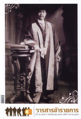 วารสารข้าราชการ ปีที่ 54 ฉบับที่ 5 พ.ศ. 2552
