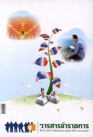วารสารข้าราชการ ปีที่ 55 ฉบับที่ 3 พ.ศ. 2553