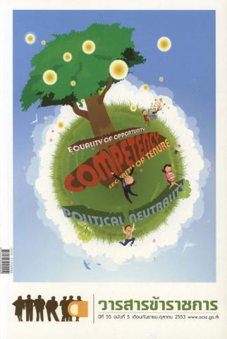 วารสารข้าราชการ ปีที่ 55 ฉบับที่ 5 พ.ศ. 2553
