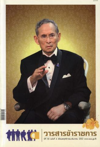 วารสารข้าราชการ ปีที่ 55 ฉบับที่ 6 พ.ศ. 2553